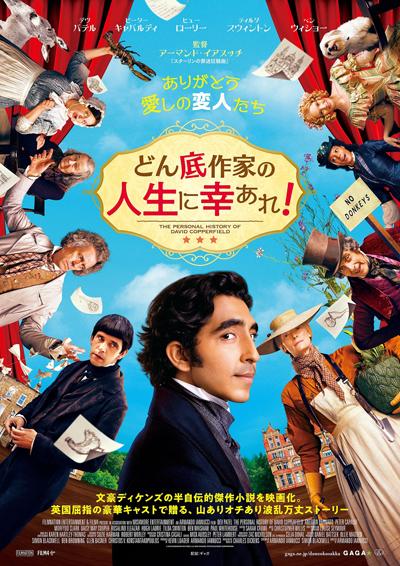 小説家で観る映画特集Vol.1