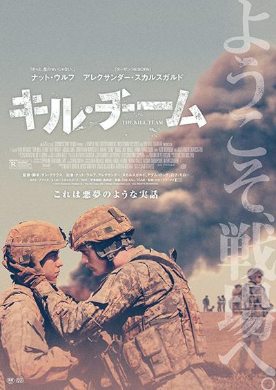 映画『キル・チーム』ナット・ウルフ/アレクサンダー・スカルスガルド