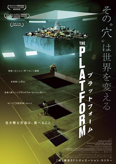 映画『プラットフォーム』イバン・マサゲ