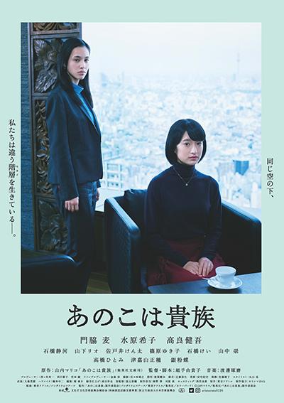 映画『あのこは貴族』門脇麦/水原希子