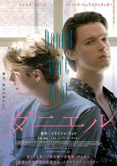 映画『ダニエル』マイルズ・ロビンス/パトリック・シュワルツェネッガー