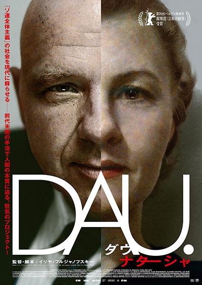 映画『DAU. ナターシャ』ナターリヤ・ベレジナヤ/リュック・ビジェ