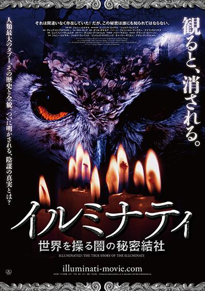 映画『イルミナティ 世界を操る闇の秘密結社』