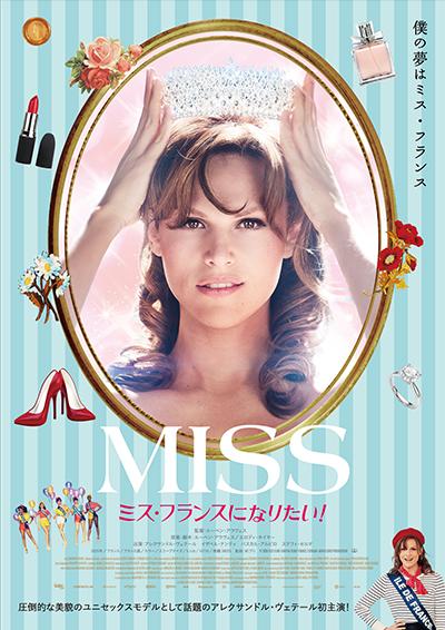 映画『MISS ミス・フランスになりたい!』アレクサンドル・ヴェテール
