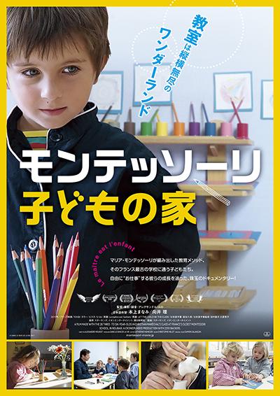 映画『モンテッソーリ 子どもの家』