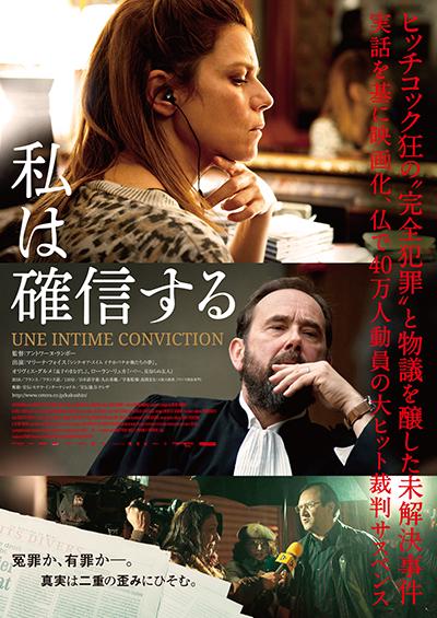 映画『私は確信する』マリーナ・フォイス/オリヴィエ・グルメ