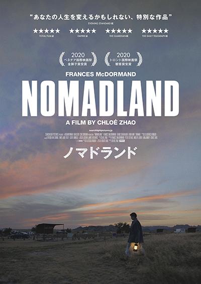 映画『ノマドランド』フランシス・マクドーマンド