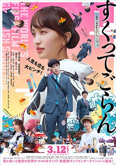 映画『すくってごらん』尾上松也/百田夏菜子/柿澤勇人/石田ニコル