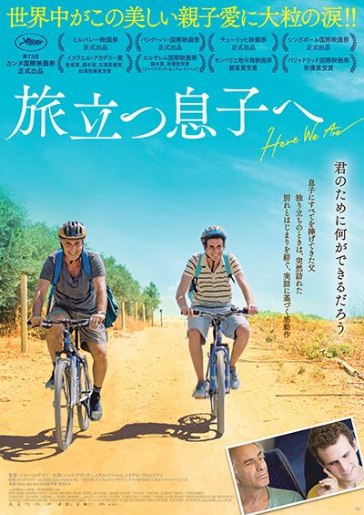 映画『旅立つ息子へ』シャイ・アヴィヴィ/ノアム・インベル