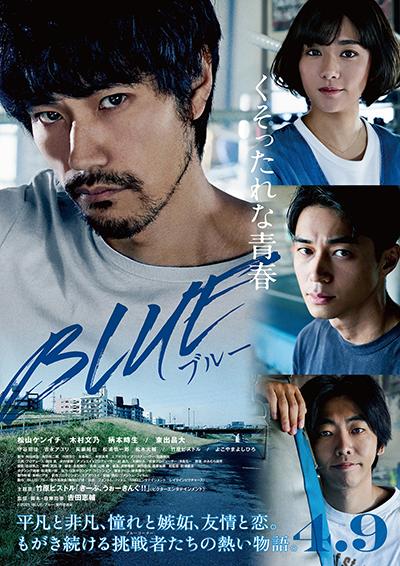 映画『BLUE/ブルー』松山ケンイチ/木村文乃/柄本時生/東出昌大