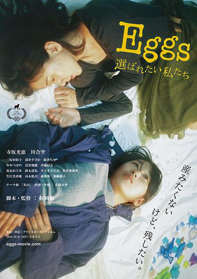 映画『Eggs 選ばれたい私たち』寺坂光恵/川合空