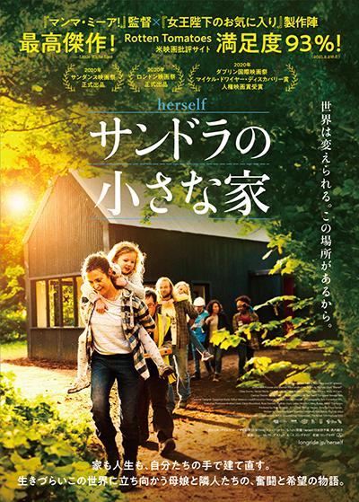 映画『サンドラの小さな家』クレア・ダン/コンリース・ヒル
