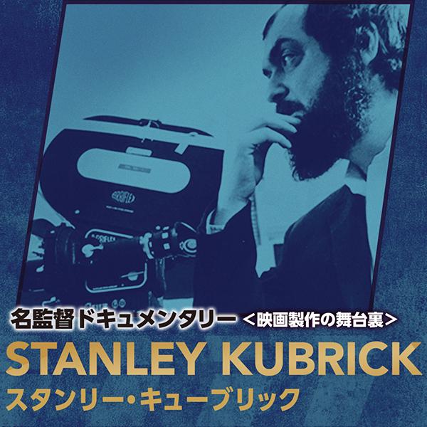【FILMMAKERS/名監督ドキュメンタリー<映画製作の舞台裏>】スタンリー・キューブリック