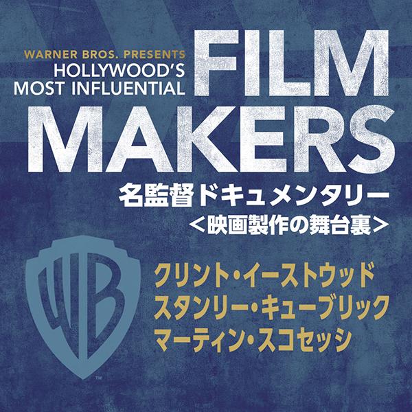 【FILMMAKERS/名監督ドキュメンタリー<映画製作の舞台裏>】