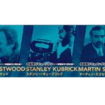 【FILMMAKERS/名監督ドキュメンタリー<映画製作の舞台裏>】クリント・イーストウッド/スタンリー・キューブリック/マーティン・スコセッシ