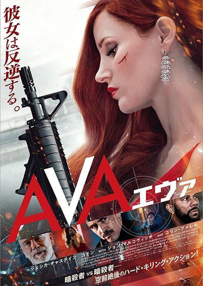映画『AVA/エヴァ』ジェシカ・チャステイン/コモン/ジョン・マルコヴィッチ/コリン・ファレル