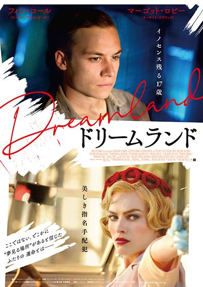 映画『ドリームランド』フィン・コール/マーゴット・ロビー