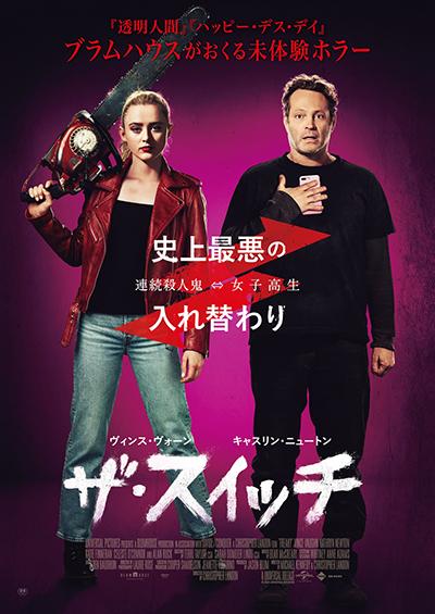 映画『ザ・スイッチ』ヴィンス・ヴォーン/キャスリン・ニュートン