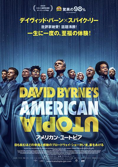 映画『アメリカン・ユートピア』デイヴィッド・バーン