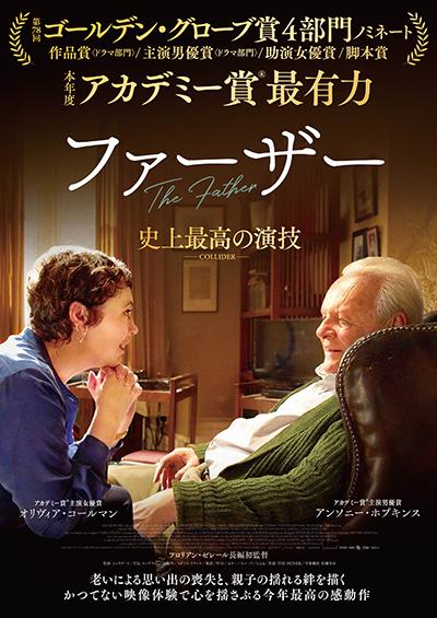 映画『ファーザー』アンソニー・ホプキンス/オリヴィア・コールマン