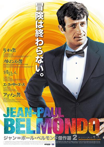 【ジャン=ポール・ベルモンド傑作選2】ジャン=ポール・ベルモンド