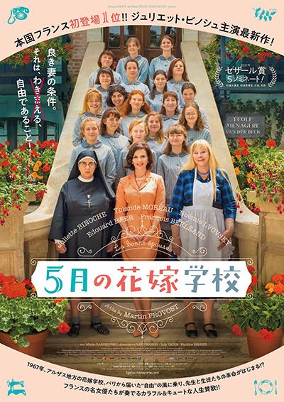 映画『5月の花嫁学校』ジュリエット・ビノシュ/ヨランド・モロー/ノエミ・ルヴォウスキー