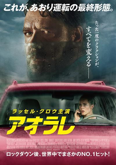 映画『アオラレ』ラッセル・クロウ/カレン・ピストリアス