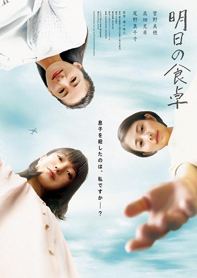 映画『明日の食卓』菅野美穂/高畑充希/尾野真千子
