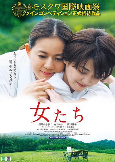 映画『女たち』篠原ゆき子/倉科カナ