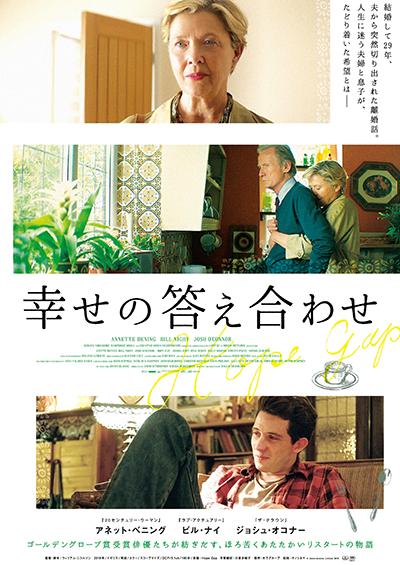 映画『幸せの答え合わせ』アネット・ベニング/ビル・ナイ/ジョシュ・オコナー