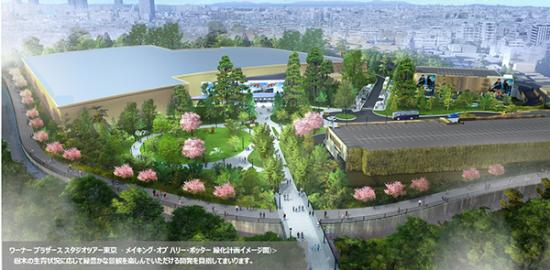 【スタジオツアー東京】緑化計画イメージ