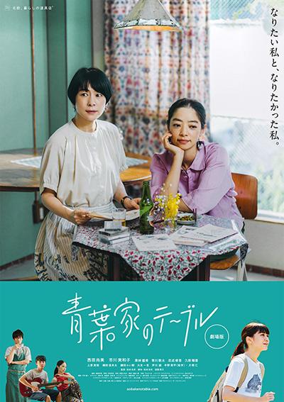 映画『青葉家のテーブル』西田尚美/市川実和子