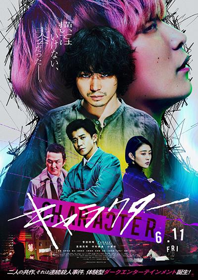 映画『キャラクター』菅田将暉/Fukase(SEKAI NO OWARI)/高畑充希/中村獅童/小栗旬
