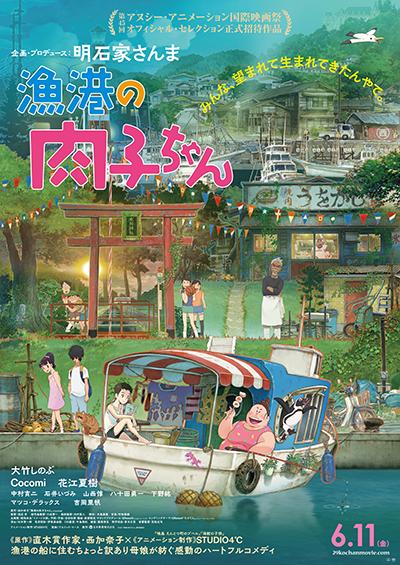 映画『漁港の肉子ちゃん』