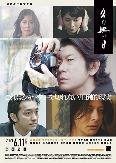 映画『名も無い日』永瀬正敏/オダギリジョー/金子ノブアキ/今井美樹/真木よう子