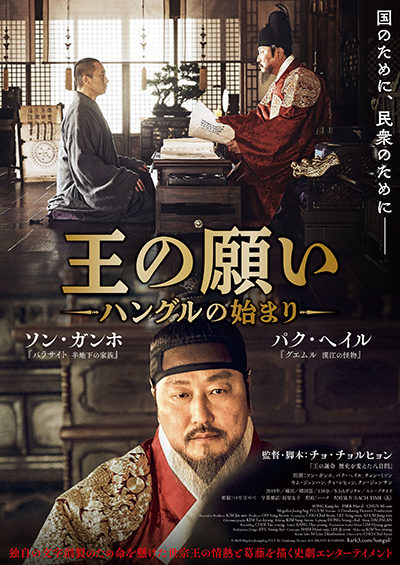 映画『王の願い ハングルの始まり』ソン・ガンホ/パク・ヘイル