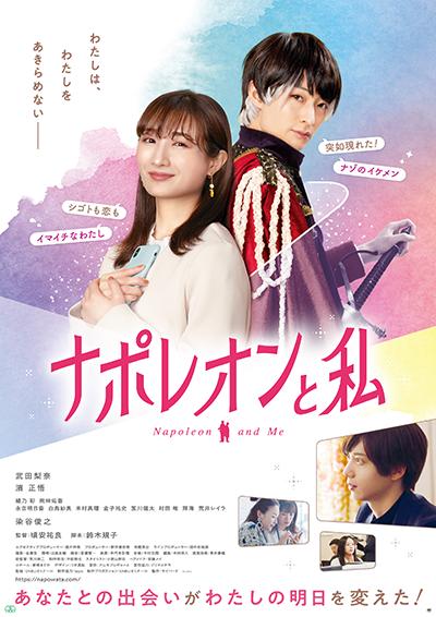 映画『ナポレオンと私』武田梨奈/濱正悟/綾乃彩/染谷俊之