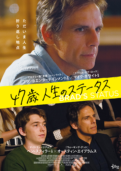 映画『47歳 人生のステータス』ベン・スティラー/オースティン・エイブラムス