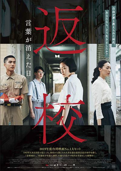 映画『返校 言葉が消えた日』ワン・ジン/ツォン・ジンファ/フー・モンボー/チョイ・シーワン