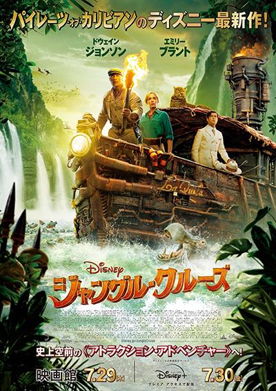 映画『ジャングル・クルーズ』ドウェイン・ジョンソン/エミリー・ブラント/ジャック・ホワイトホール