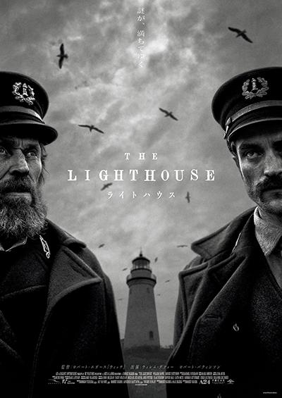 映画『ライトハウス』ウィレム・デフォー/ロバート・パティンソン