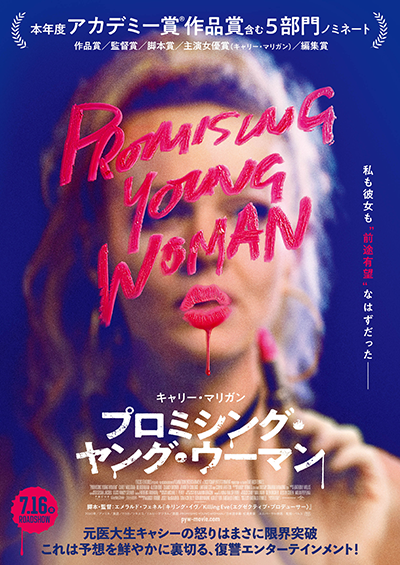 映画『プロミシング・ヤング・ウーマン』キャリー・マリガン
