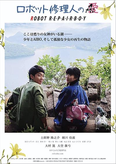 映画『ロボット修理人のAi(愛)』土師野隆之介/緒川佳波