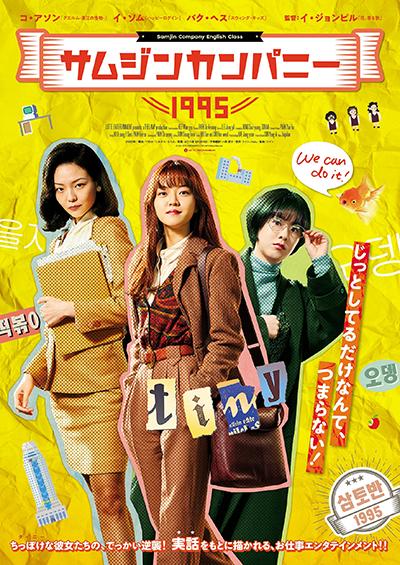 映画『サムジンカンパニー1995』コ・アソン/イ・ソム/パク・ヘス