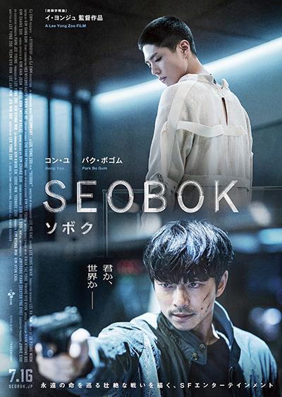 映画『SEOBOK/ソボク』コン・ユ/パク・ボゴム