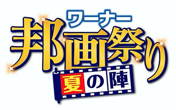 """【ワーナー邦画祭り""""夏の陣""""】ロゴ"""