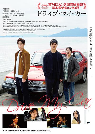映画『ドライブ・マイ・カー』西島秀俊/三浦透子/霧島れいか/岡田将生