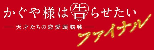 映画『かぐや様は告らせたい 〜天才たちの恋愛頭脳戦〜 ファイナル』ロゴ