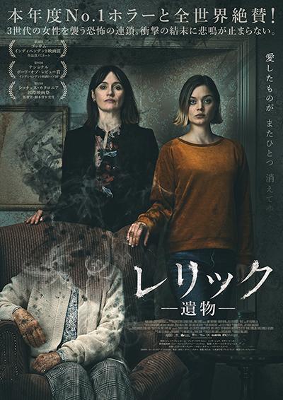 映画『レリック -遺物-』エミリー・モーティマー/ベラ・ヒースコート