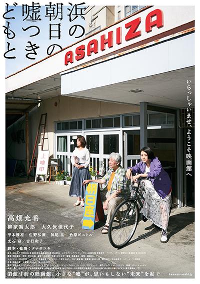 映画『浜の朝日と嘘つきどもと』高畑充希/柳家喬太郎/大久保佳代子